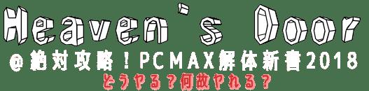 ヘブンズドア@絶対攻略!PCMAX解体新書2018どうヤる?何故ヤれる?